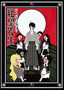 Zoku sayonara Zetsubō sensei (2008)