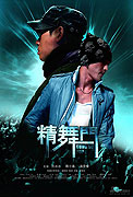Kung Fu Hip Hop (2008)