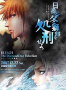 Bleach: The DiamondDust Rebellion - Mō hitotsu no hyōrinmaru (2007)