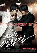 Yeonghwaneun yeonghwada (2008)