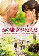 Nishi no majo ga shinda (2008)