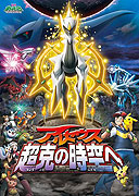 Pocket Monsters Diamond & Pearl: Arceus - Chōkoku no jikū e (2009)