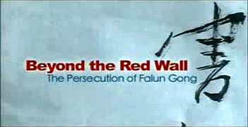 Beyond the Red Wall: The Persecution of Falun Gong (2007)