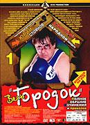 Gorodok (1993)