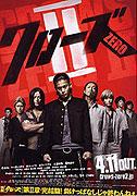 Kurôzu zero II (2009)