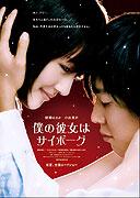 Boku no kanojo wa saibôgu (2008)