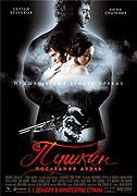 Pushkin: Poslednyaya duel (2006)