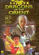 Dong fang ju long (1988)