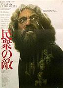 Nepřítel lidu (1978)