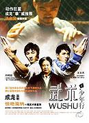 Wushu (2008)