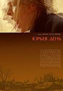 Yuryev den (2008)