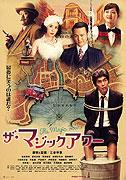 Za majikku awâ (2008)