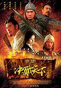 Chi bi xia: Jue zhan tian xia (2009)
