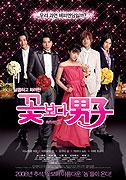 Hana yori dango: Fainaru (2008)