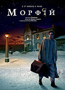 Morfiy (2008)