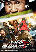 Juyuso seubgyuksageun 2 (2010)