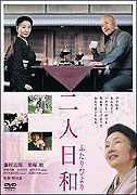 Futari biyori (2005)