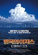 Bôkoku no îjisu (2005)