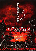 XX (ekusu kurosu): makyô densetsu (2007)