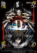 Gekijô ban Kara no kyôkai: Dai go shô - Mujun rasen (2008)