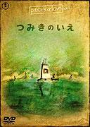 "Dům z malých kostek<span class=""name-source"">(festivalový název)</span> (2008)"