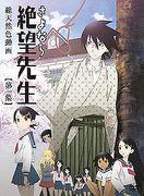 Goku sayonara Zetsubō sensei (2008)