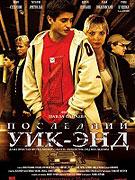 Posledniy uik-end (2005)