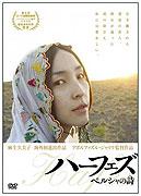 Hafez (2007)