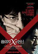 Yôgisha X no kenshin (2008)