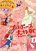 Puropôzu dai sakusen (2007)