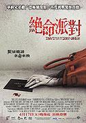 Jue ming pai dui (2009)