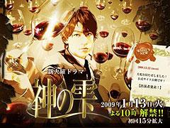 Kami no shizuku (2009)