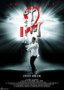 Yip Man 2: Chung si chuen kei (2010)