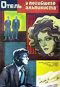 "Hotel ""U mrtvého horolezce"" (1979)"