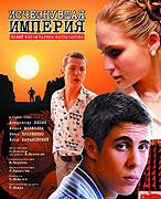 Ischeznuvshaya imperiya (2008)
