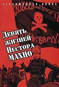 Devyat zhizney Nestora Makhno (2007)