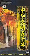 5000 Jahre Chinesische Zivilization (2005)