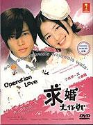 Puropôzu dai sakusen special (2008)