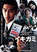 Ikigami (2008)
