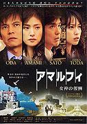 Amarufi: Megami no hôshû (2009)