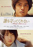 Dare mo mamotte kurenai (2009)