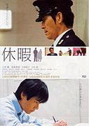 Kyûka (2008)
