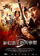 Di renjie (2010)