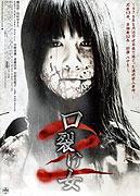 Kuchisake-onna 2 (2008)