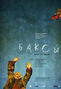 """Šamanka<span class=""""name-source"""">(festivalový název)</span> (2008)"""