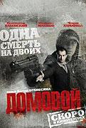 Přízrak (2008)