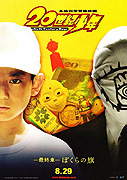 20-seiki shônen: Saishû-shô - Bokura no hata (2009)