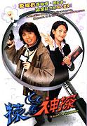 Dong duk sun taam (2004)
