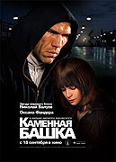 Kamennaya bashka (2008)