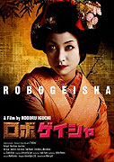 Robo-geisha (2010)